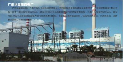 广东华厦阳西电厂二期
