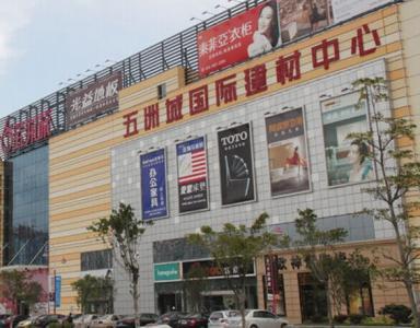 五洲城国际建材中心C座
