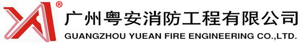 广州粤安消防工程有限公司