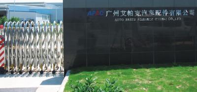 广州艾帕克汽车配件厂