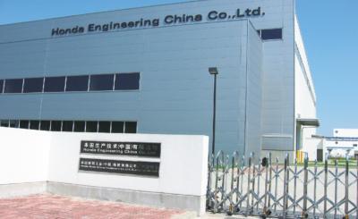 本田生产技术有限公司